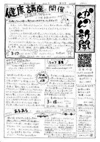 20200314かんのん新聞第70号(表)