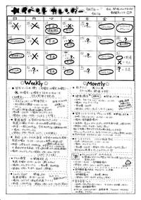 2020314かんのん新聞第70号(裏)