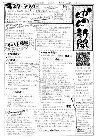 20200411かんのん新聞第71号(表)