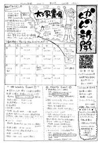 20200613かんのん新聞第73号(表)