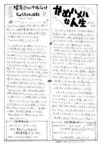 20200613かんのん新聞第73号(裏)