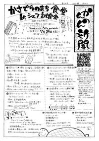 20200711かんのん新聞第74号(表)