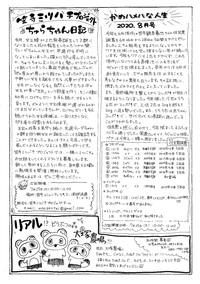 20200711かんのん新聞第74号(裏)