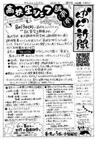 20200808かんのん新聞第75号(表)