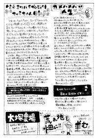 20200808かんのん新聞第75号(裏)
