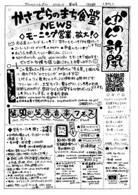 20200912かんのん新聞第76号(表)