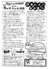 20200912かんのん新聞第76号(裏)