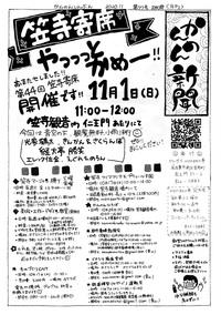 20201010かんのん新聞第77号(表)