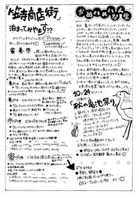 20201010かんのん新聞第77号(裏)