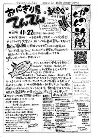 20201114かんのん新聞第78号(表)