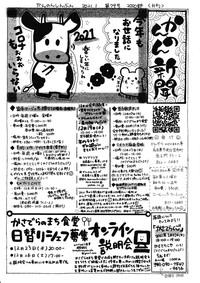 20201212かんのん新聞第79号(表)