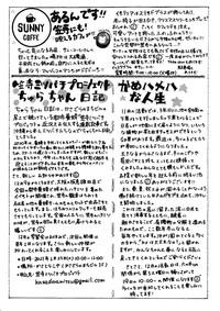 20201212かんのん新聞第79号(裏)