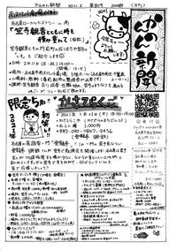 20210109かんのん新聞第80号(表)