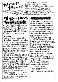 20210109かんのん新聞第80号(裏)