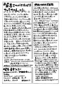 20210213かんのん新聞第81号(裏)