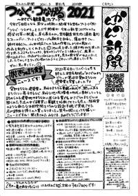 20210213かんのん新聞第81号(表)