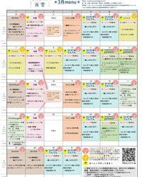 202103メニューカレンダー