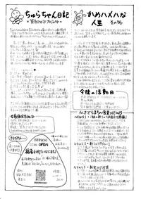20210814かんのん新聞第87号(裏)