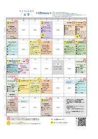 かさでらのまち食堂2021年9月メニューカレンダー
