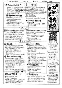 20210911かんのん新聞第88号(表)