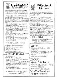 20210911かんのん新聞第88号(裏)