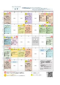 かさでらのまち食堂2021年9月メニューカレンダー(修正版)