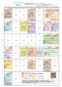 かさでらのまち食堂2021年10月メニューカレンダー