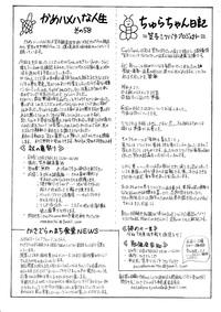 20211009かんのん新聞第89号(裏)